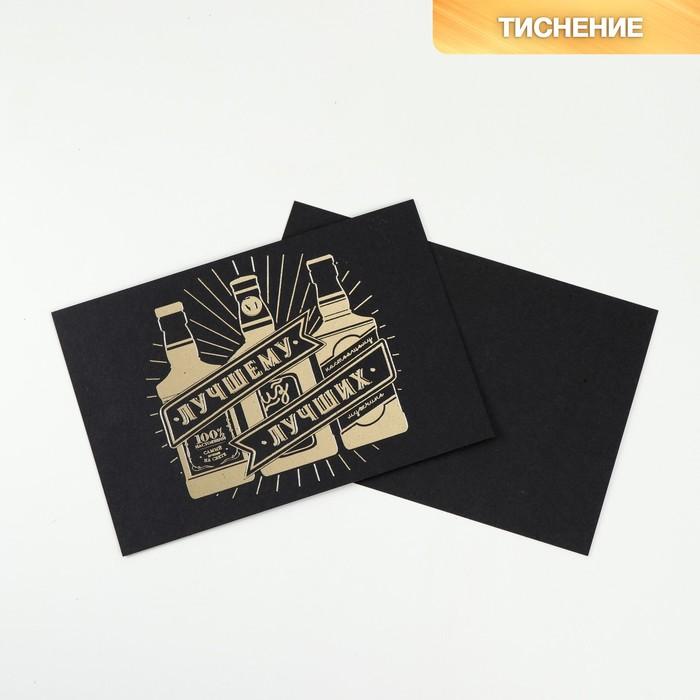 Открытка на черном крафте «Лучшему из лучших», 10 х 15 см - фото 2287943