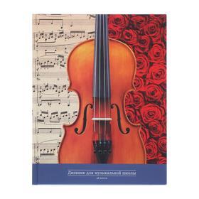 Дневник для музыкальной школы «Музыкальный этюд», твёрдая обложка, глянцевая ламинация, 48 листов