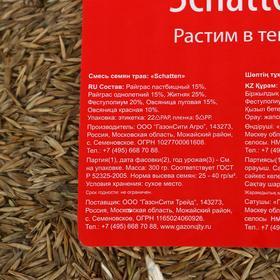 """Семена Газона """"Shatten"""", 300 гр - фото 7386513"""