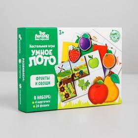 Умное лото. Фрукты и овощи, 24 фишки