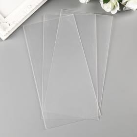 Лист пластика прозрачный 10х20 см (набор 3шт) 0,3 мм