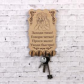 Ключница (4) 'Заходи тихо...', 19х11,5 см Ош