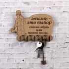 "Housekeeper (5) ""Life is a choice..., 13x18 cm"