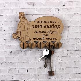 Ключница (5) 'Жизнь-это выбор…, 13х18 см Ош