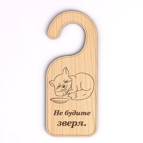 "Табличка ""Не будите зверя"", 17х7 см"