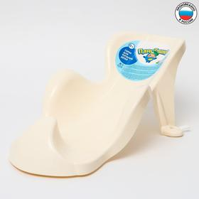 Горка для купания детей, цвет бежевый