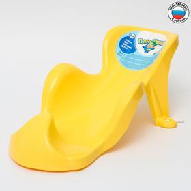 Горка для купания детей, цвет желтый