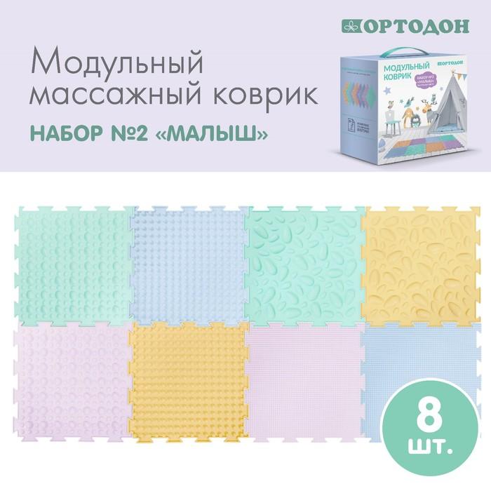 Массажный коврик - пазл модульный «ИграПол» Набор №13 (Тропинка 3)