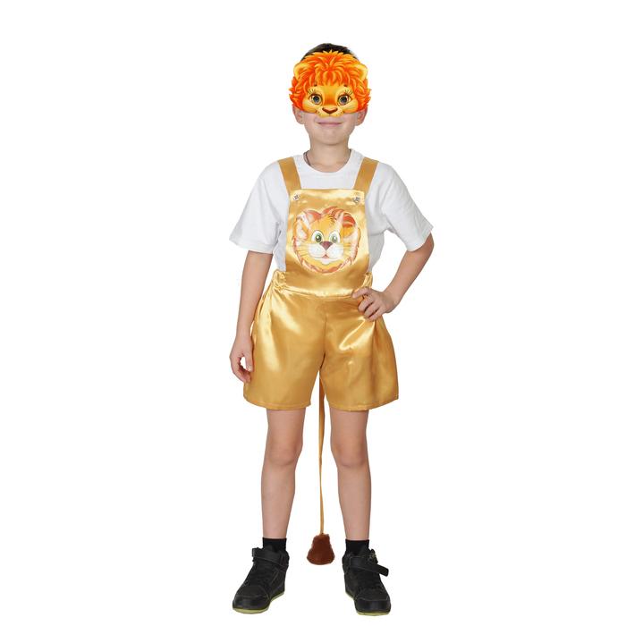 Карнавальный костюм «Львёнок», полукомбинезон, маска, р. 28, рост 98-104 см - фото 105521123