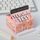 Бумага для записей Yes, girl, yes!, 150 листов