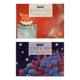 Альбом для рисования акрилом и гуашью А4, 20 листов на клею, обложка картон 220 г/м2, ВД-лак, блок 200 г/м2, МИКС