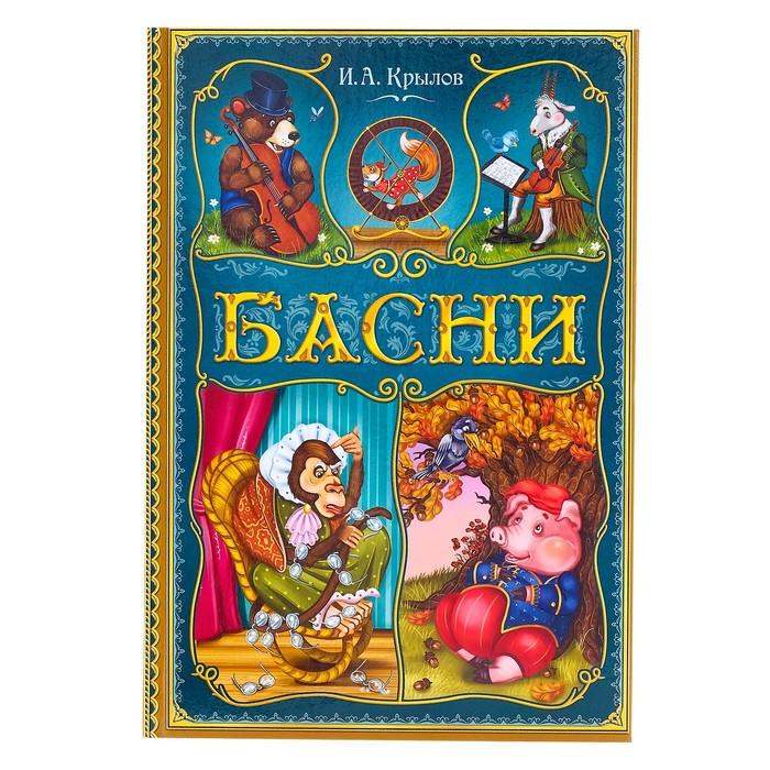 Книга в твёрдом переплете «И. А. Крылов. Басни», 128 стр. - фото 981846