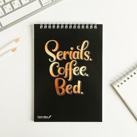 Скетчбук Serials. Coffee. Bed.: А5, 40 листов *