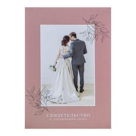 Папка для свидетельства о заключении брака «Влюблённая пара», А4