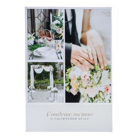 Папка для свидетельства о заключении брака «Нежный цветок», А4