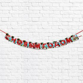 """Garland """"happy New year!"""",red"""