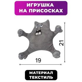 Автоигрушка на присосках «Волк»
