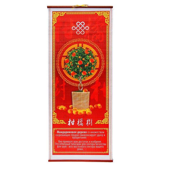 "Панно Фэн-шуй ""Мандариновое дерево"", удача и процветание 32х77 см"