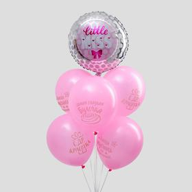 "A bouquet of balloons ""a Little beauty"", foil, latex, set of 6 PCs + sinker"
