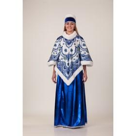 Карнавальный костюм «Масленица синяя», накидка, головной убор, р. 48-50