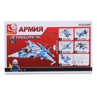 Конструктор Армия «Самолёт шпион», 115 деталей - фото 105633669