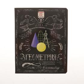 Тетрадь предметная «Меловая доска», 48 листов в клетку «Геометрия», обложка мелованный картон, УФ-лак