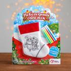 SCHOOL TALENT creativity Kit Paint Christmas boot, Santa Claus and snow maiden