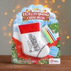 SCHOOL TALENT creativity Kit Paint Christmas Sapozhok, animals near the Christmas trees