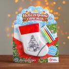 SCHOOL TALENT creativity Kit Paint Christmas Sapozhok, girl with Teddy bear near Christmas trees