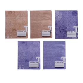 Тетрадь 24 листа в линейку «Фактура», обложка мелованный картон, тиснение, блок офсет, МИКС