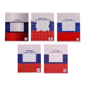 Тетрадь 24 листа в линейку «Тетрадь российского школьника», обложка мелованный картон, блок офсет, МИКС