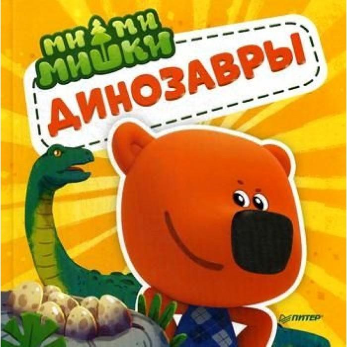 Ми-ми-мишки «Динозавры. Какой динозавр считался королём, какой был больше самолёта?»