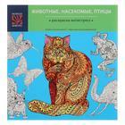 Альбом для рисования 25 х 25 см, 24 листа на клею с раскраской, обложка мелованный картон, УФ-лак