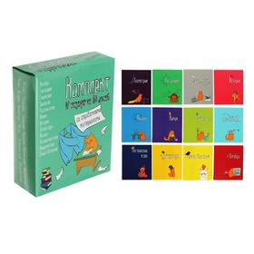 Комплект предметных тетрадей «Жизнь кота», 48 листов, 12 предметов, обложка мелованный картон, УФ-лак