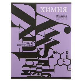 Тетрадь предметная «Абстракция из букв и цифр», 40 листов в клетку «Химия», картонная обложка