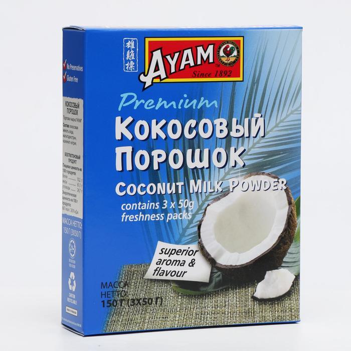 Сухое кокосовое молоко AYAM 150г (50г*3) - фото 19053