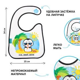 Нагрудник «Пингвин» непромокаемый на липучках, с карманом
