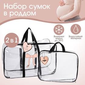 "Набор сумка в роддом и косметичка ""Сердце"""