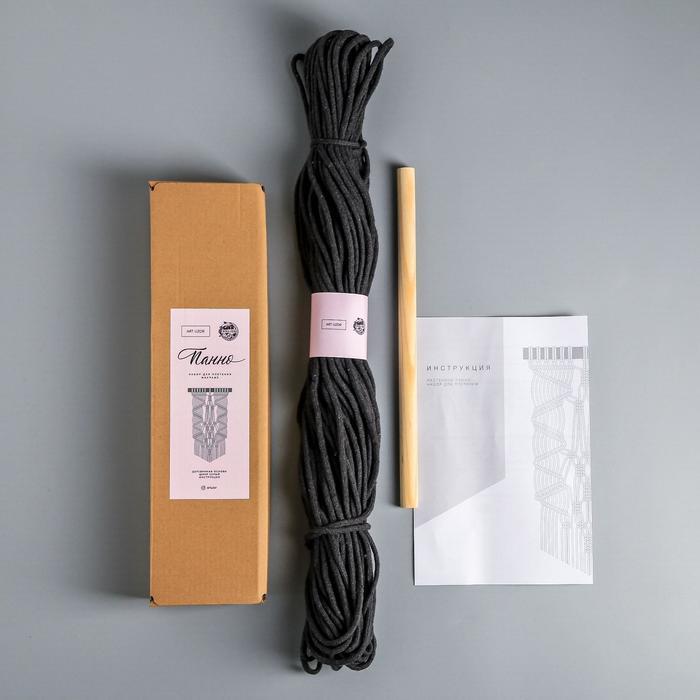 Панно «Геометрия», набор для плетения макраме, серое 32 х 5,2 х 8,2 см - фото 691743