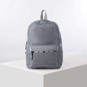 Рюкзак с водонепроницаемым замком, цвет серый