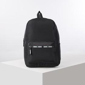 Рюкзак с водонепроницаемым замком, цвет чёрный