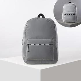 Рюкзак с водонепроницаемым замком, светоотражающий, цвет серый