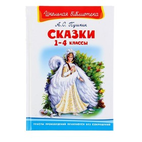 ШБ. Пушкин А.С.  Сказки 1-4 классы