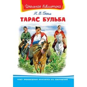 ШБ. Гоголь Н. Тарас Бульба