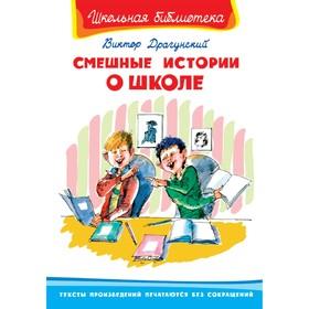 ШБ. Драгунский В. Смешные истории о школе