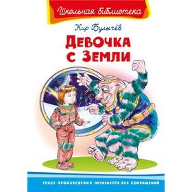 ШБ. Булычёв К. Девочка с Земли