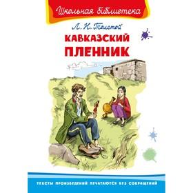 ШБ. Толстой Л. Кавказский пленник