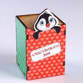 "Подставка для карандашей ""Счастливого дня"" пингвин"