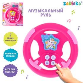 Музыкальный руль «Мой руль» для девочки, МИКС