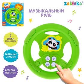 Музыкальный руль «Би-бип»